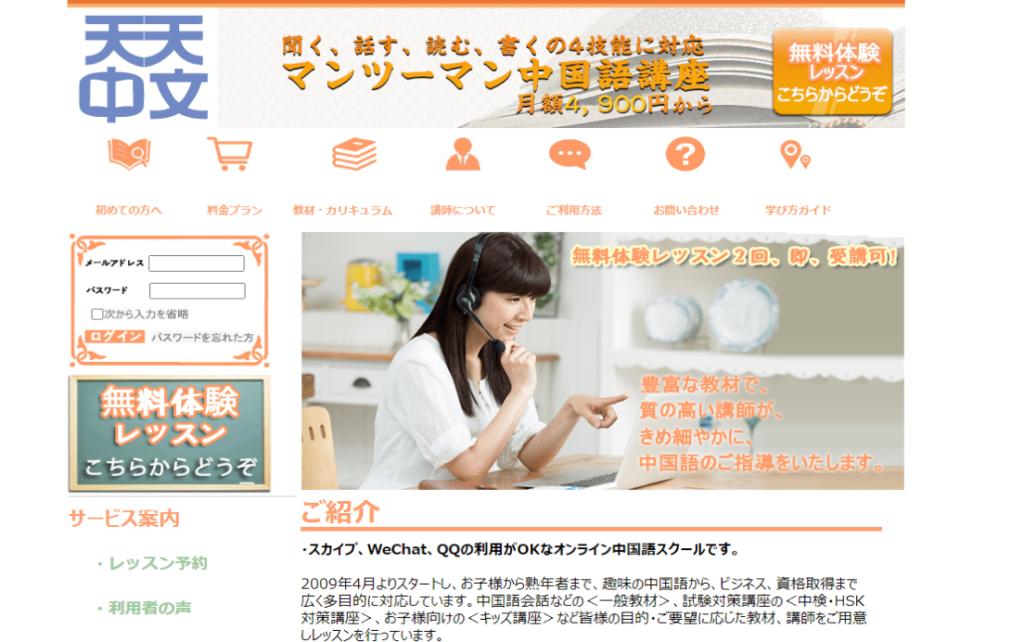 中国 語 オンライン 講座
