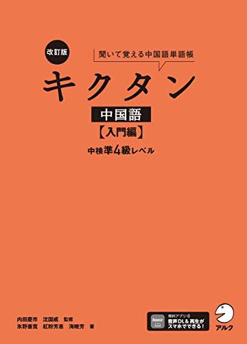 初級者におすすめの中国語の単語帳